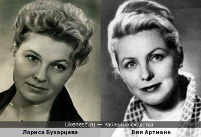 Лариса Бухарцева и Вия Артмане