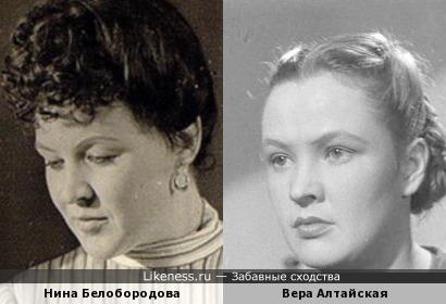 Нина Белобородова и Вера Алтайская