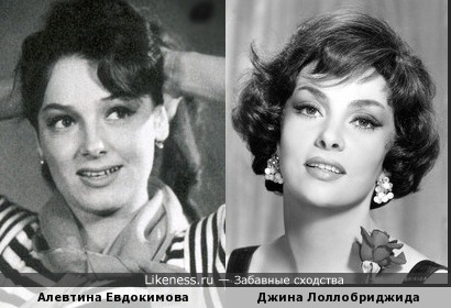 Алевтина Евдокимова и Джина Лоллобриджида