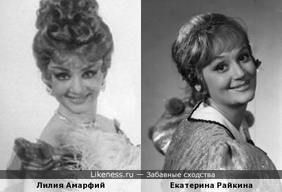 Лилия Амарфий и Екатерина Райкина