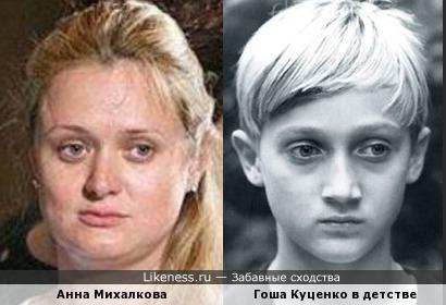 Анна Михалкова и Гоша Куценко в детстве
