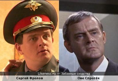 Сергей Фролов и Ове Спрогёе