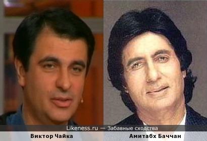 Виктор Чайка и Амитабх Баччан