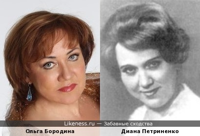 Ольга Бородина и Диана Петриненко