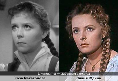 Роза Макагонова и Лилия Юдина