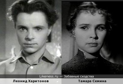 Леонид Харитонов и Тамара Семина