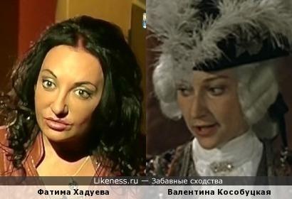 Фатима Хадуева и Валентина Кособуцкая