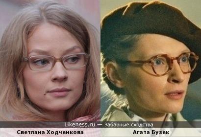 Светлана Ходченкова и Агата Бузек