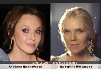 Екатерина Веселкова и Альбина Джанабаева