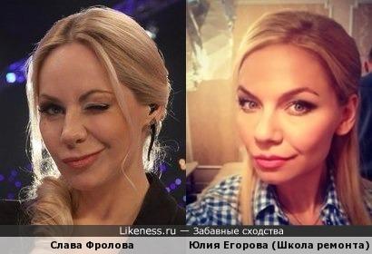 Слава Фролова и Юлия Егорова (Школа ремонта)
