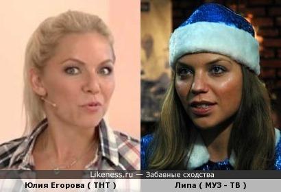 Юлия Егорова ( ТНТ ) и Липа ( МУЗ - ТВ )