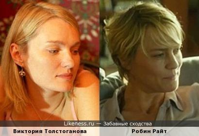 Виктория Толстоганова и Робин Райт