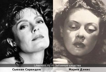 Сьюзан Сарандон и Мария Дэнис