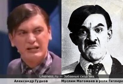 Александр Гудков и Муслим Магомаев в роли Гитлера