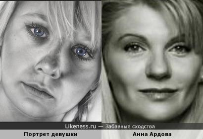 Анна Ардова и Портрет девушки