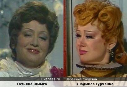 Татьяна Шмыга и Людмила Гурченко