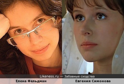 Елена Фельдман и Евгения Симонова