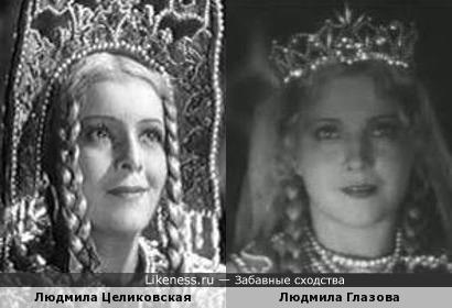 Людмила Целиковская и Людмила Глазова