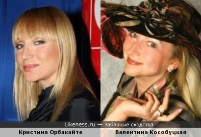 Кристина Орбакайте и Валентина Кособуцкая