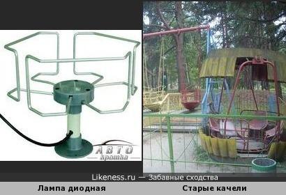 Лампа чем-то напомнила качели СССР