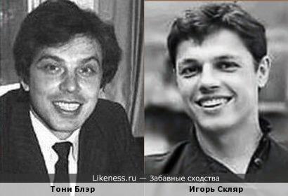 Тони Блэр и Игорь Скляр