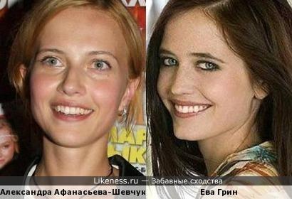 Александра Афанасьева-Шевчук и Ева Грин
