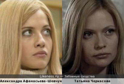 Александра Афанасьева-Шевчук и Татьяна Черкасова