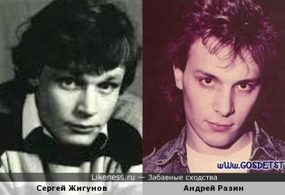 Сергей Жигунов и Андрей Разин