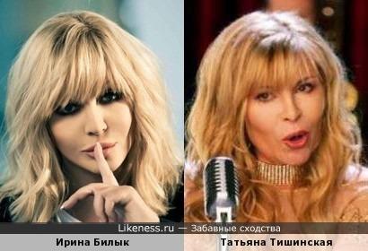 Ирина Билык и Татьяна Тишинская