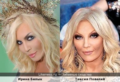 Ирина Билык и Таисия Повалий