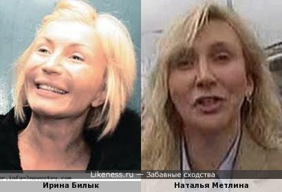 Ирина Билык и Наталья Метлина