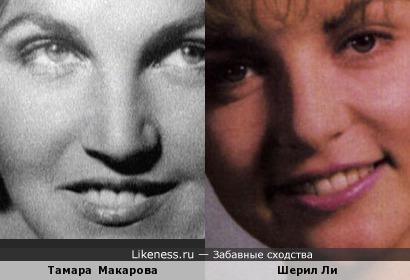 Тамара Макарова и Шерил Ли