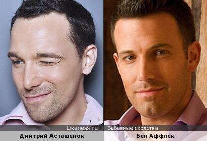 Дмитрий Асташенок и Бен Аффлек