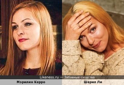 Мэрилин Керро и Шерил Ли