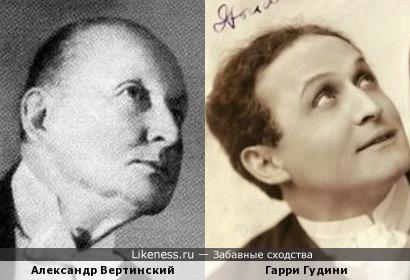 Александр Вертинский и Гарри Гудини