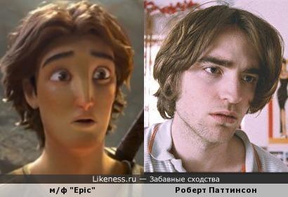"Роберт Паттинсон похож на персонаж из м/ф ""Epic"""