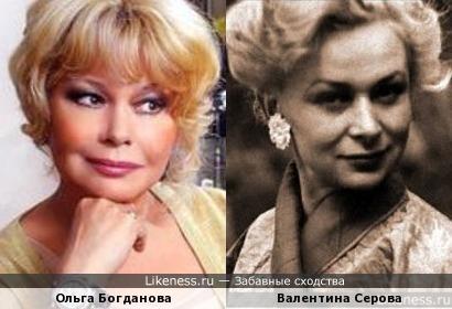 Ольга Богданова и Валентина Серова