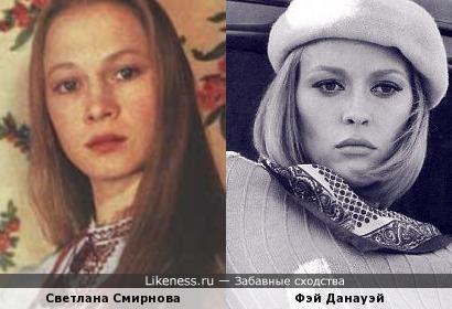 Светлана Смирнова и Фэй Данауэй