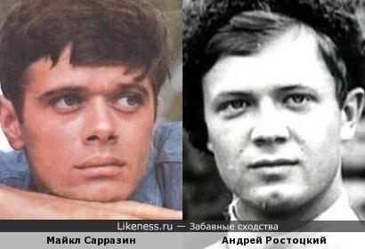 Майкл Сарразин и Андрей Ростоцкий