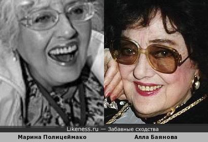 Марина Полицеймако и Алла Баянова
