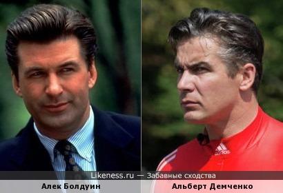 Алек Болдуин и Альберт Демченко