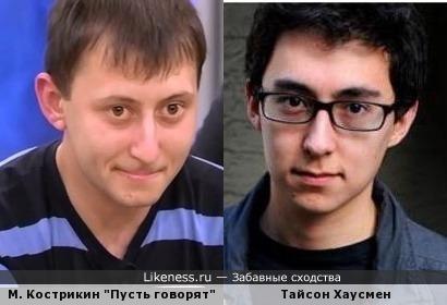 Михаил Кострикин и Тайсон Хаусмен