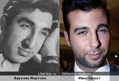 Фрунзик Мкртчян и Иван Ургант