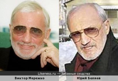 Виктор Мережко и Юрий Беляев