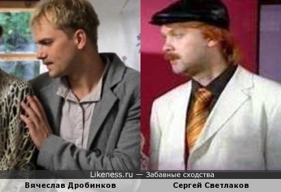 Вячеслав Дробинков и Сергей Светлаков