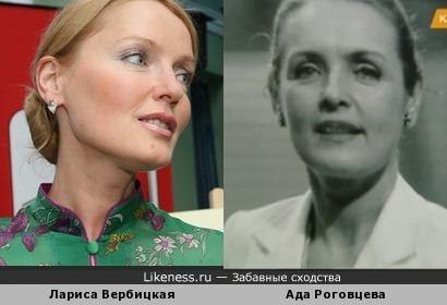 Лариса Вербицкая и Ада Роговцева