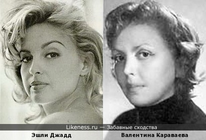 Валентина Караваева и Эшли Джадд