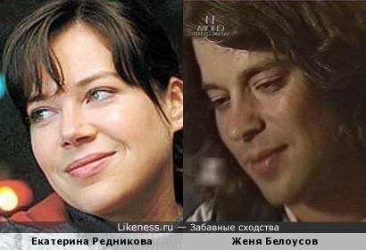 Екатерина Редникова и Женя Белоусов