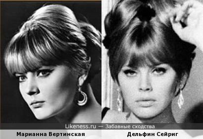 Марианна Вертинская и Дельфин Сейриг