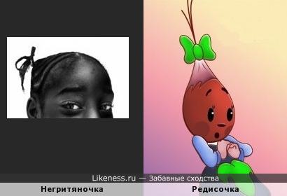 """Негритянка и персонаж из м/ф """"Чиполлино"""""""